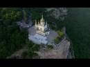 Воскресенская церковь 4K (Форос)   Foros Resurrection Church 4K   DJI Phantom 3