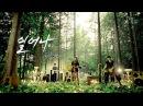 J-Min 제이민 일어나 Stand Up From SBS Drama 아름다운 그대에게 MV
