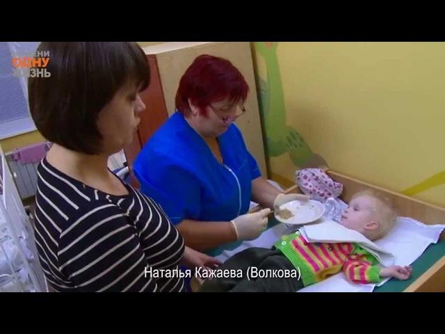 В жизни случаются чудеса (История семьи Натальи Кажаевой (Волковой))