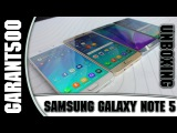 Samsung Galaxy Note 5 Duos (SM-N9208) Распаковка и знакомство!