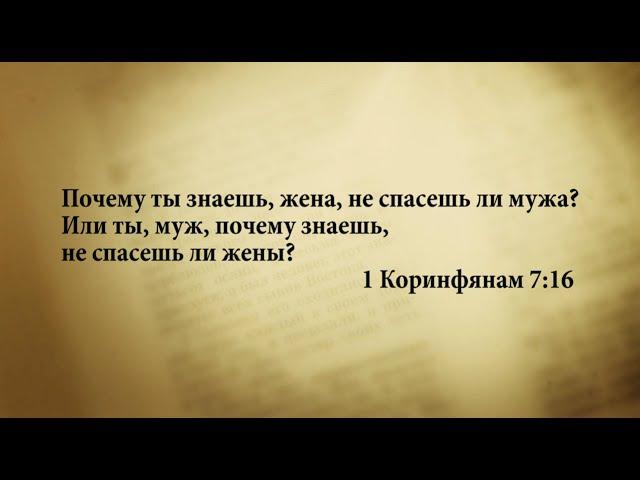 3 минуты Библии. Стих дня'' на 25 апреля