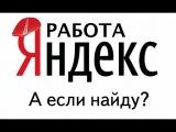 Яндекс Работа (поиск работы приложение)