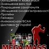 """""""MEGA-MASS"""" - Спортивне харчування в Україні!!!"""