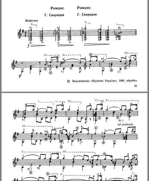 свиридов романс метель ноты для скрипки