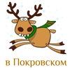 Подслушано в Покровском