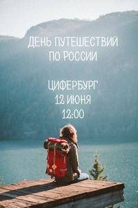 День путешествий по России