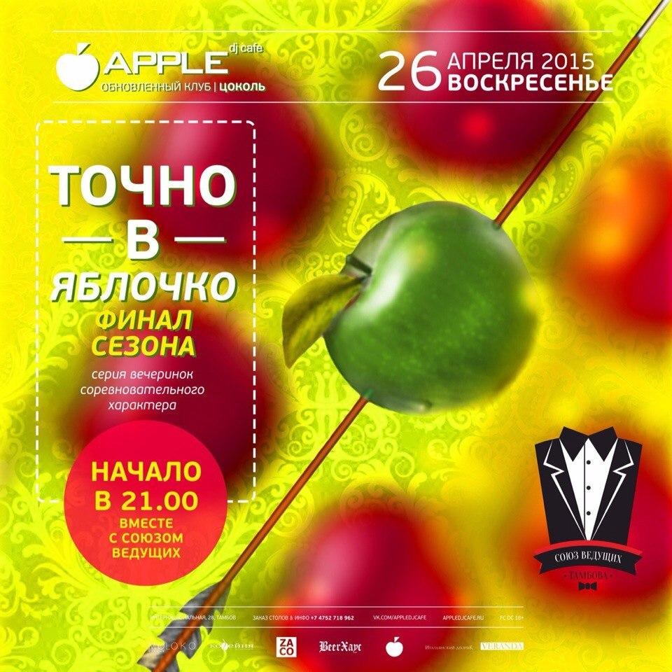 Афиша Тамбов 26.04.2015 / ТОЧНО В ЯБЛОЧКО / ФИНАЛ / Apple dj
