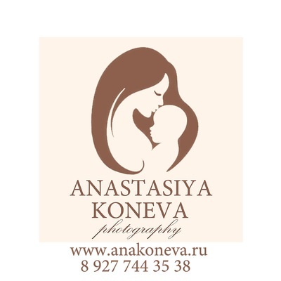 Анастасия Конева