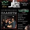 Рок-фестиваль ДЖЕМ 22 февраля в MONEY HONEY
