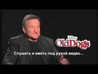 ТАК СЕБЕ КАНИКУЛЫ - интервью с Робином Уильямсом