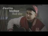 Kiva (Вадим Миронов) - Bad day (Justin bieber cover)