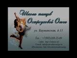 Остроухова Диана 1 место 7-ой Dance Star Festival 2014г. 3 часть