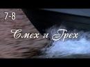 Смех и грех Не кончается синее море 7 8 серия Мелодрама комедия