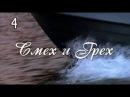Смех и грех Не кончается синее море 4 серия Мелодрама комедия