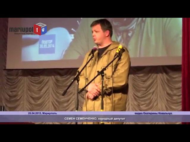 В Мариуполе бойцам батальона Донбасс вручили награды за отвагу 28/04/2015