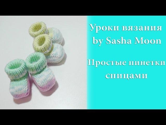 Простые пинетки спицами - часть 1. МАСТЕР-КЛАСС. SM