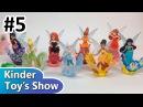 Киндер сюрприз Феи Дисней 2014 Disney Fairies, Kinder Surprise 2014 - Часть 5