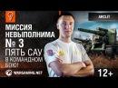 Миссия невыполнима №3. Артиллерия в «Командном бою»! [wot-vod.ru]