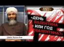 День Валентина или год Валентина - Шейх Хасан Али azan.kz garib