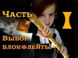 Как научиться играть на флейте. Часть 1.1. Выбор блок-флейты!