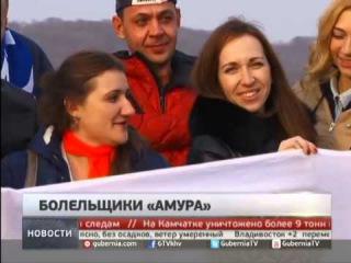 Болельщики «Амура». Новости. GuberniaTV