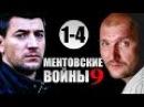Ментовские войны 9 сезон 1-4 серия 2015 Криминальный сериал
