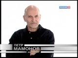Белая студия. Пётр Мамонов (2014)
