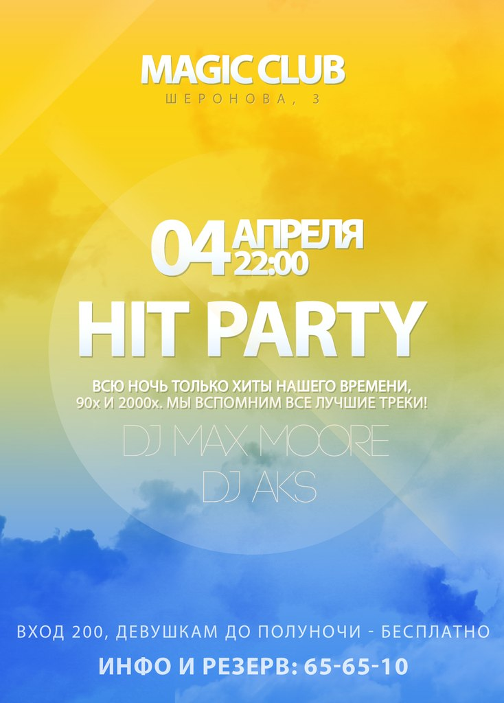 Афиша Хабаровск 04/04 - HIT PARTY - MAGIC