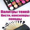 ПАЛИТРЫ ТЕНЕЙ / КОСМЕТИКА NYX