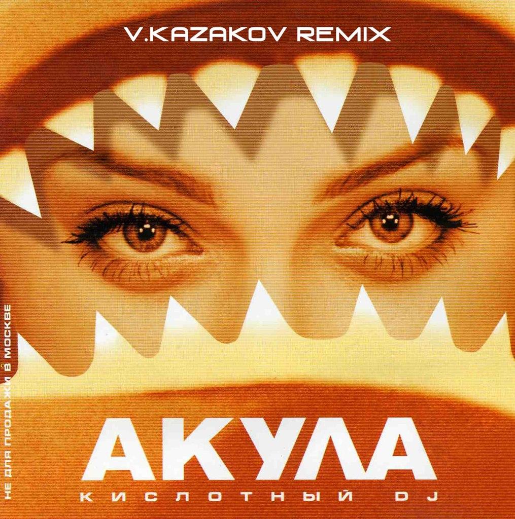 Акула – Кислотный DJ (V.Kazakov remix)