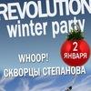 СКВОРЦЫ СТЕПАНОВА - REVOLUTION WINTER
