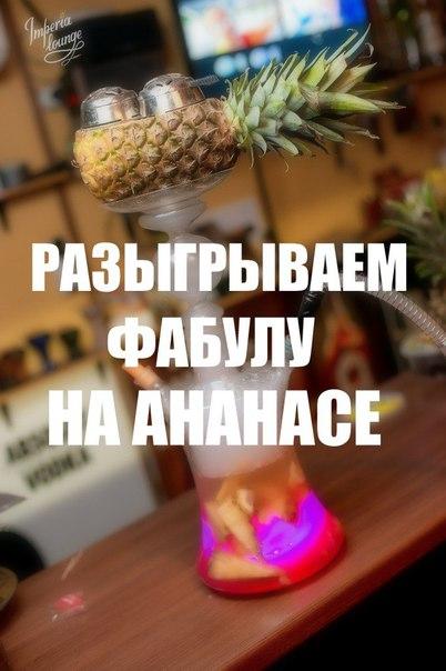 Imperia lounge hookahs imperia кирова 34 - ВКонтакте