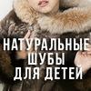 Детские мутоновые шубы | http://minishuba.ru