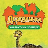 zoo_vologda