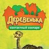 """Контактный зоопарк """"Деревенька"""" в  Вологде"""
