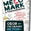 Меловые и Маркерные обои (пленка). Новосибирск.