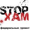 StopXAM | СтопХам
