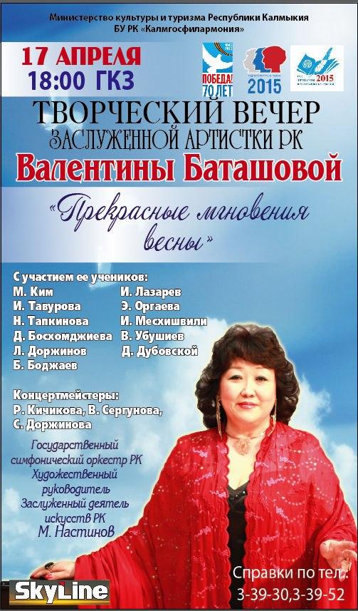 Творческий вечер Валентины Баташовой