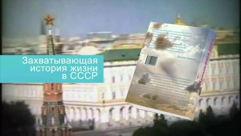 Николай Левашов Зеркало моей души Том 1 - Хорошо в стране советской жить.