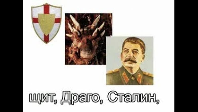 Нума нума е Щит драго сталин бей