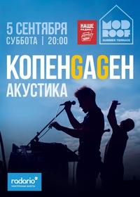 05.09 - КОПЕНGАGЕН Акустика /  MOD roof
