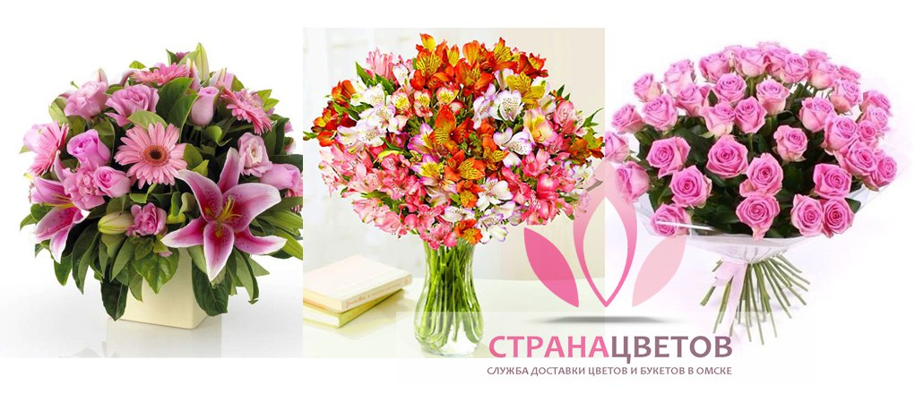 Доставка цветов омск круглосуточно