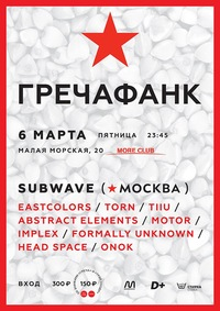 Гречафанк w/ SUBWAVE в Море [06 марта 2015] СПб