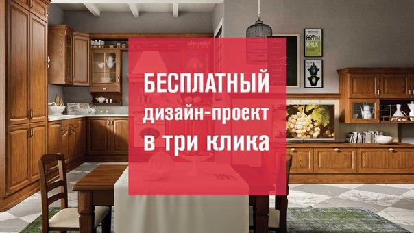 Бесплатные дизайн проекты кухни