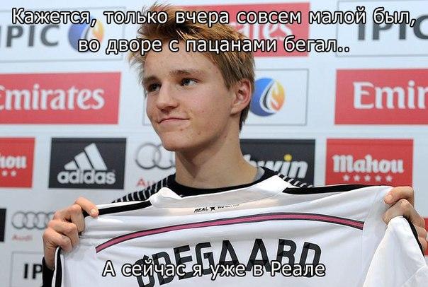 Мартин Эдегор