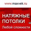 Натяжные потолки МаксВЕК в Иваново. Скидка!