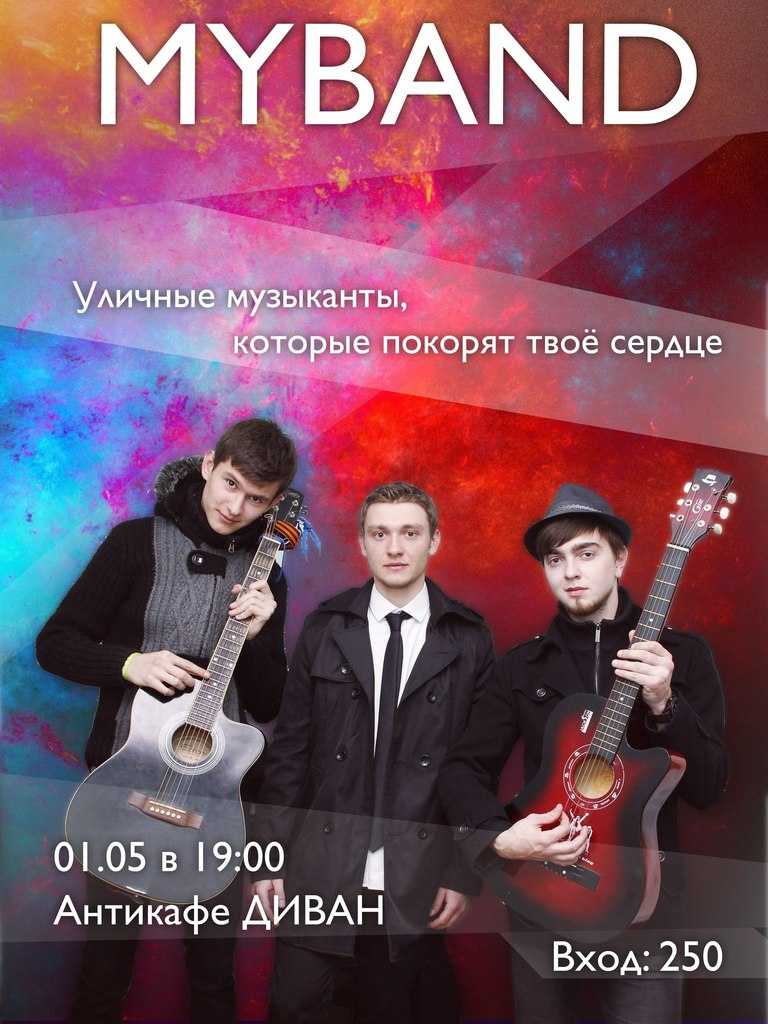 Афиша Пятигорск MyBand / Антикафе Диван / 01.05