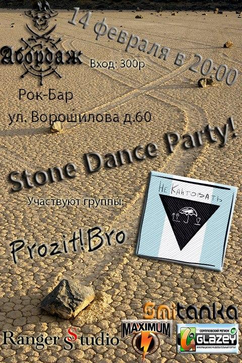Афиша Серпухов Stone Dance Party в Абордаже!