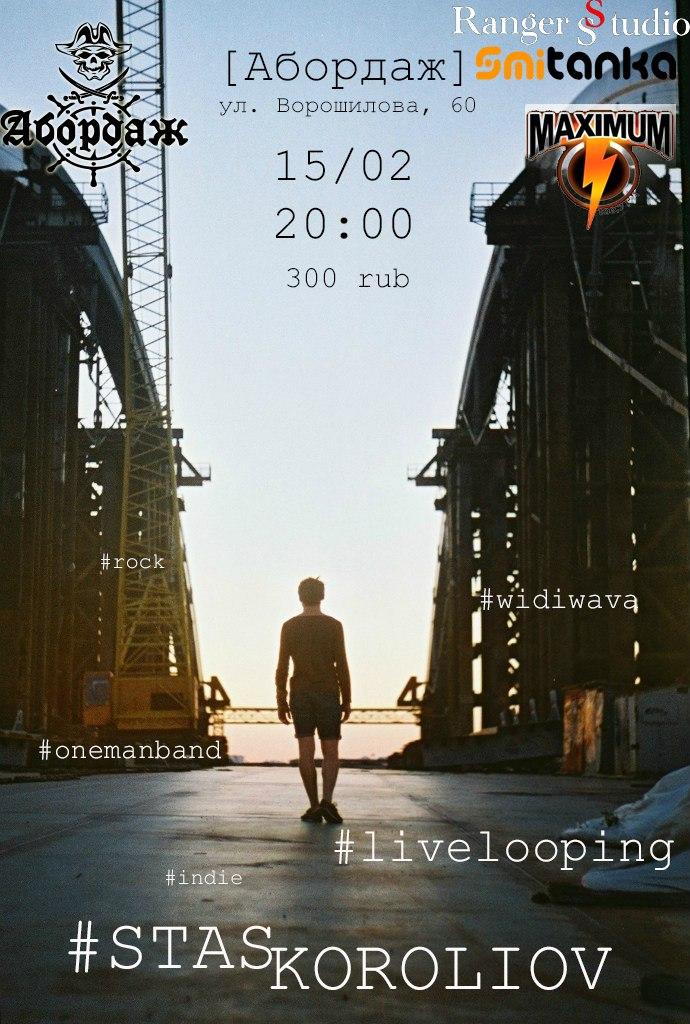 Афиша Серпухов 15.02 staskoroliov @ абордаж #livelooping