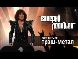 Валерий Леонтьев поет в стиле трэш-метал
